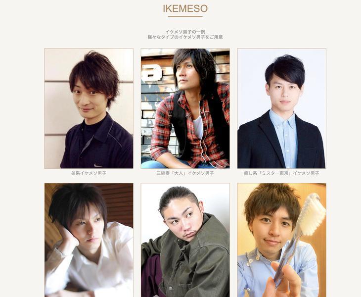 'Catálogo' de Ikemeso