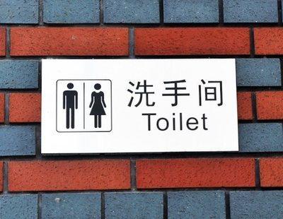 China lanza una aplicación móvil para localizar el baño más cercano