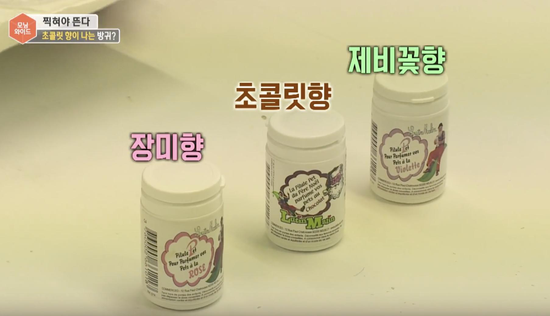 Un canal surcoreano encargó las pastillas y se percató de su efectividad, al menos a la hora de hacer desaparecer el mal olor