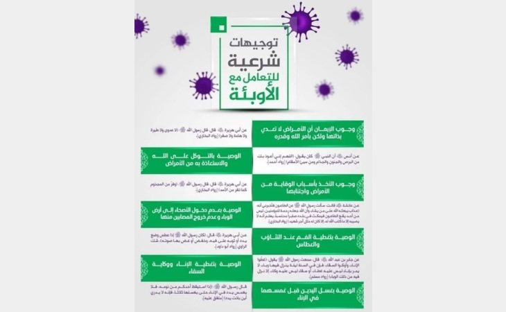 En la revista oficial del Estado Islámico los yihadistas dan consejos para prevenir el coronavirus