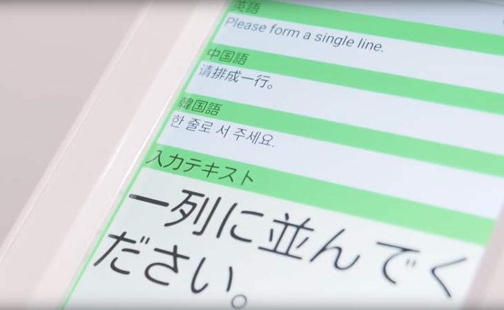 Puedes escribir los discursos en la pantalla táctil del megáfono