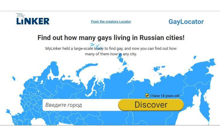 Esta web te permite saber cuántos gays hay en una ciudad para que la evites
