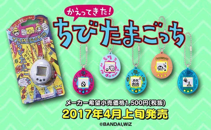 Los nuevos Tamagotchi vintage han revolucionado Japón