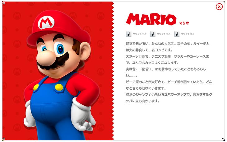 La breve descripción con la que Nintendo ha despedido a Mario del mundo de la fontanería.