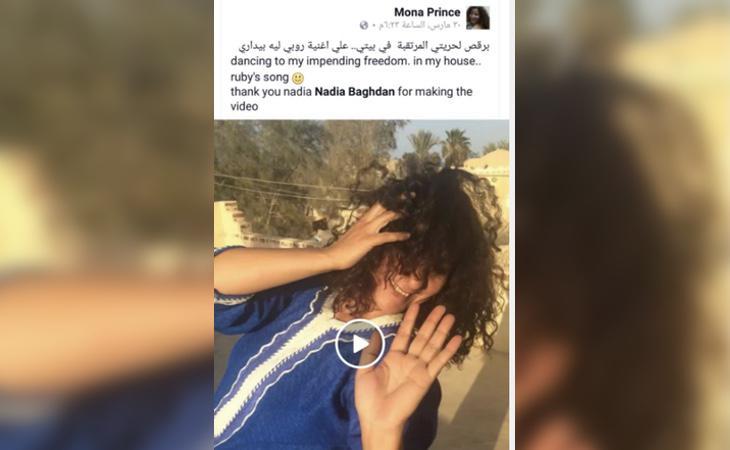Mona Prince bailando en un vídeo colgado en su cuenta de Facebook