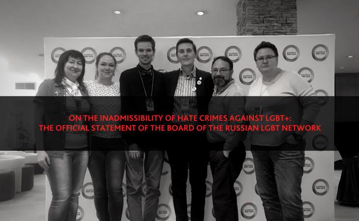 La fotografía que ha publicado la 'Russian LGTB Network' junto al comunicado que ha hecho respecto al crimen