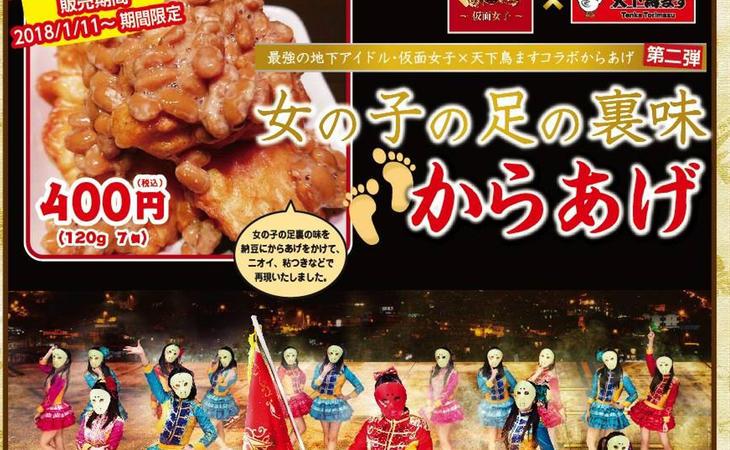 Cartel promocional del pollo con sabor a pies de jóvenes japonesas