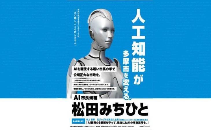 Cartel electoral del robot, Michihito Matsuda.