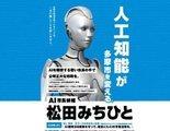Un robot se presenta a la alcaldía de Tokio: promete acabar con todos los corruptos