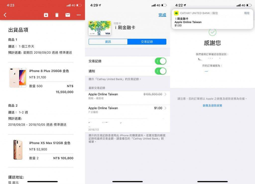 El pantallazo del hacker taiwanés que muestra cómo compro los 501 iPhone